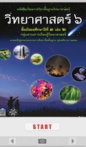 วิทยาศาสตร์ ม.3 เล่ม2(Aurasma) screenshot 4