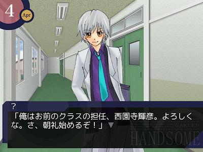 学園ハンサム 無料版 screenshot 6