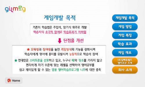 특허받은 길맥 영어문장 유형 익히기 -영어어순, 영작문 screenshot 21