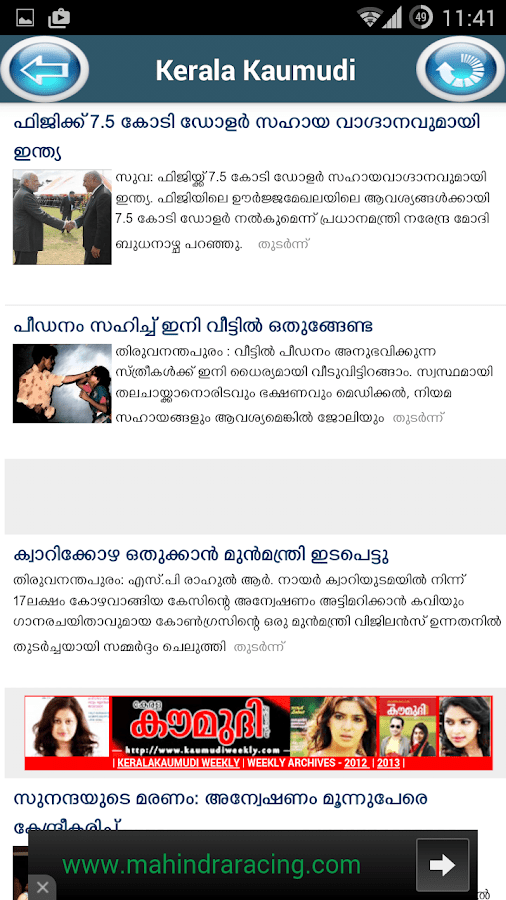 Can you read Kerala Kaumudi news from India online? - powerpointban.web.fc2.com