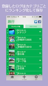 ログコレ-お手軽写真日記でライフログを保存&ランキング化!- screenshot 2