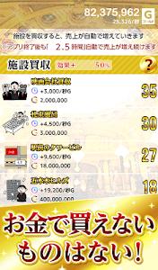 札束で殴る!新感覚グルグル乙女大戦 screenshot 4