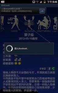 星座Luck screenshot 5