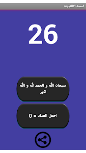 السبحة الالكترونية البسيطة screenshot 2