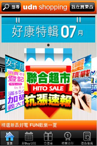 udn 買東西 - Android Apps on Google Play