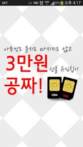 KT 3만원 현금 무료 선불 유심 지급 이벤트 screenshot 0