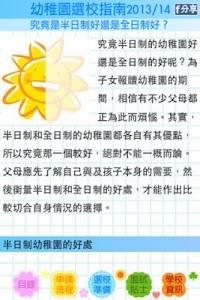 幼稚園指南2014/15(Lite) screenshot 3