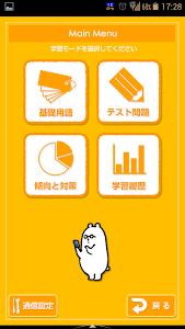 傾向と対策 応用情報技術者試験 screenshot 1