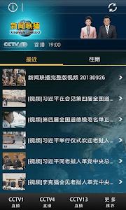 新闻联播 screenshot 0