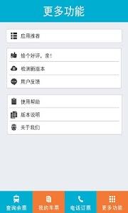 查查火车票 screenshot 3