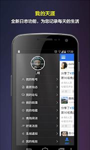 天涯社区-微论 screenshot 0