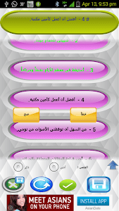 MMPI مقياس الشخصية متعدد اﻷوجه screenshot 2