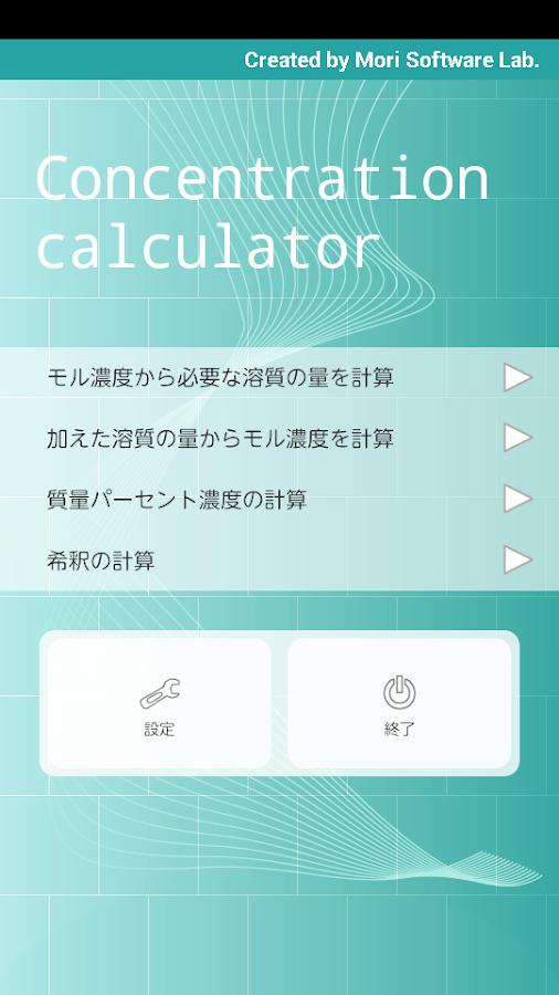 濃度計算機 - Android Apps on Google Play