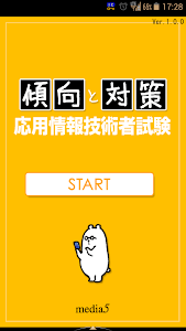 傾向と対策 応用情報技術者試験 screenshot 0