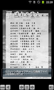 音音コミック版「流れる雲よ」 第二話 screenshot 7