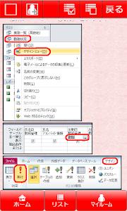 MOS Access2010対策 screenshot 3