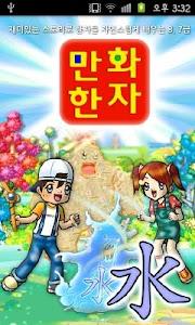 재미나라-만화한자 2권 screenshot 0
