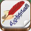 Ezhuthani - Tamil Keyboard APK