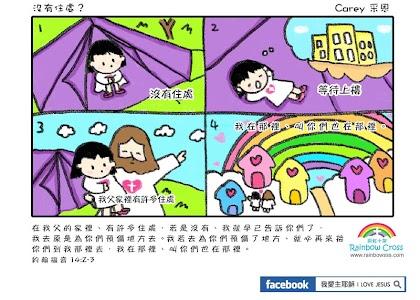 漫畫聖經 試看繁體中文 comic bible trial screenshot 5