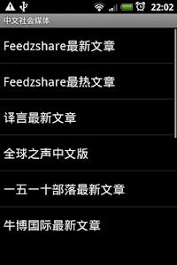 中文社会媒体 screenshot 0