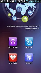 글로벌모니터 팟캐스트 screenshot 0