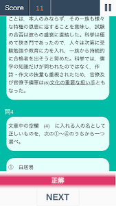 センター試験過去問 世界史B screenshot 1