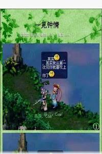 梦幻西游四格漫画 screenshot 1
