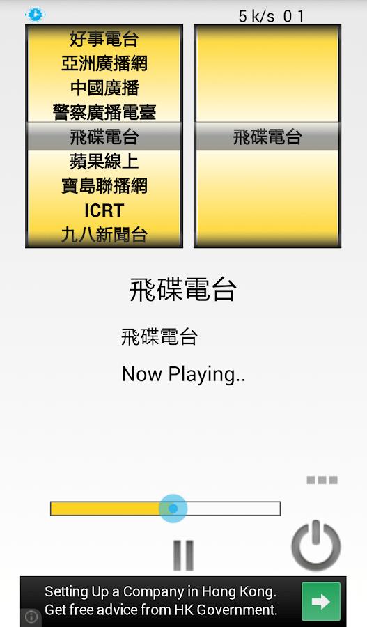臺灣收音機(臺灣電臺) - Google Play Android 應用程式