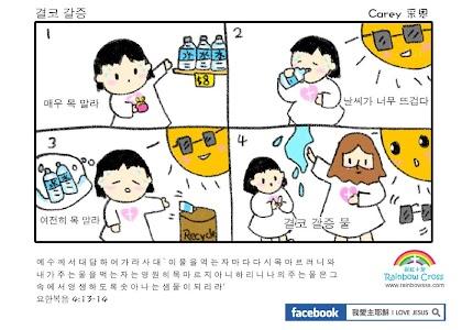 만화 성경 만화 예수 평가판 Comic Bible KR screenshot 13