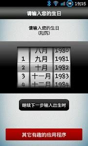 八字秤骨:看你一生运势 screenshot 1