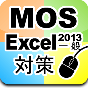 MOS Excel2013一般対策