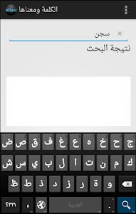 Arabic Words screenshot 2