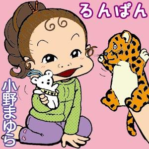 """育児4コマ""""るんぱん"""" by 小野まゆら:無料お試し版"""