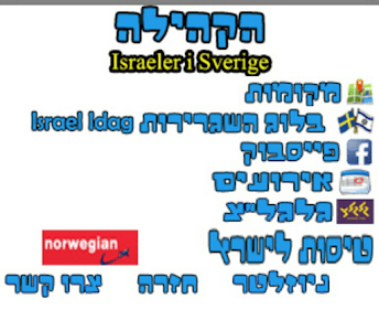 הקהילה - Israeler i Sverige screenshot 0