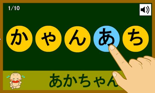 Japanese_hiragana screenshot 6