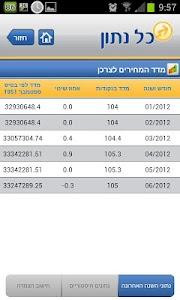 כל נתון screenshot 2
