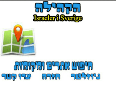 הקהילה - Israeler i Sverige screenshot 1