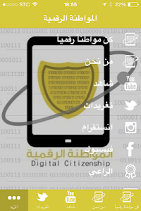 المواطنة الرقمية screenshot 2