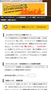 メンボロイド-バンドメンバー募集・スタジオ検索 screenshot 0