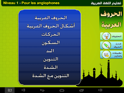 Enseignement de l'arabe screenshot 0
