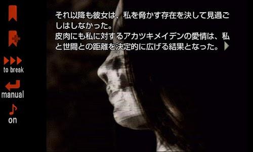 暁のメイデン screenshot 0
