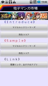 E-Manga Market screenshot 0