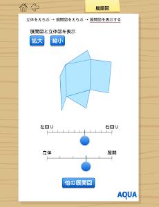 展開図 さわってうごく数学「AQUAアクア」 screenshot 0