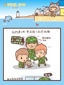王米卡的新兵日記 screenshot 3