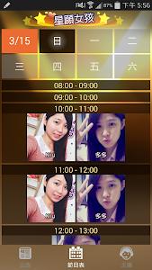 台湾星愿女孩 screenshot 1