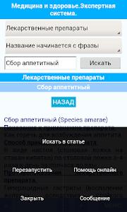 Медицина. Экспертная система. screenshot 6