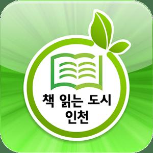 책 읽는 도시 인천 for phone