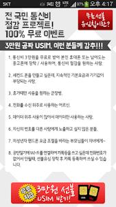 KT 3만원 현금 무료 선불 유심 지급 이벤트 screenshot 1