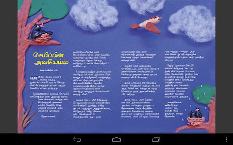 Champak - Tamil screenshot 6