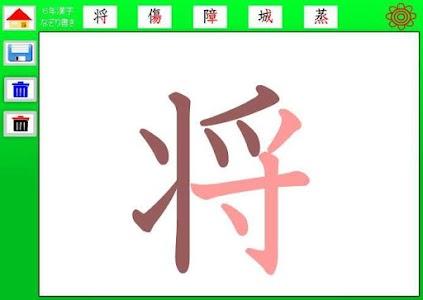 6年漢字なぞり書き screenshot 1